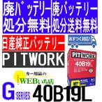 PIT WORK ピットワーク 日産純正品 Gシリーズ  40B19L バッテリー - 2,500 円