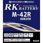 アトラス RK-IS M-42R 60B20R KBL ケービーエル