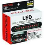 日星工業  LEDハイマウント・ストップランプ レッド Q-04