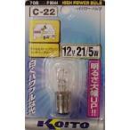 小糸製作所/KOITO ハイパワーバルブ  テール&ストップ・コーナリング 12V 21/5W 品番:P8844 C-22