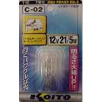 小糸製作所/KOITO ハイパワーバルブ 12V 21/5W 品番:P8812 C-02