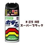 【order】ソフト99 ボデーペン  N-215 ソフト99管理番号  08215 色番号  日産KH3