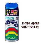 ソフト99  ボデーペン  F-739 ソフト99管理番号 08739 色番号  スバル02C
