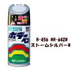 【order】ソフト99 ボデーペン  H-456 ソフト99管理番号  08456 色番号  ホンダNH642M