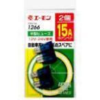 エーモン 1266 平型ヒューズ 【ゆうパケット1】
