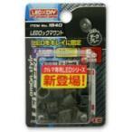 エーモン 1840 LEDロックマウント(5φLED用ダークグレー)