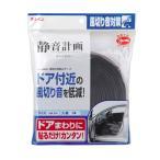 エーモン 2650 風切り音防止テープ