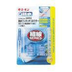 エーモン 2894 防水ワンタッチコネクター(割り込み分岐用)