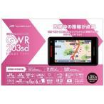 ユピテル GWR203sd GPS&レーダー探知機 Super Cat