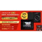 ショッピングドライブレコーダー ユピテル DRY-AS400WGc ドライブレコーダー