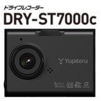 ユピテル DRY-ST7000c 350万超高画質録画 YUPITERU ドライブレコーダー