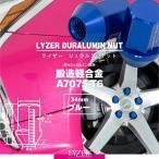 LYZER DN-0020 ジュラルミンナット 袋型 34mm 20本 【12*1.5 】ブルー ワールドウィング