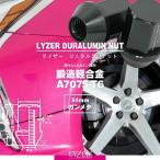 LYZER DN-0023 ジュラルミンナット 袋型 34mm 20本 【12*1.5 】ガンメタル ワールドウィング