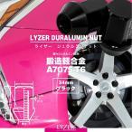 LYZER DN-0024 ジュラルミンナット 袋型 34mm 20本 【12*1.5 】ブラック ワールドウィング