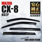 クリアブラックドアバイザー DO-0116 マツダ CX-8 KG2P ワールドウィング【取寄品】ご注文後のキャンセル不可