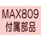 【ご注文後のキャンセル不可商品】クラリオン ボイスコントロール用マイク(4m) 081-0034-10