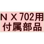 カー用品のWEBいち店で買える「【ご注文後のキャンセル不可商品】クラリオン 取扱説明書(オーディオ/ビジュアル)653-0495-07」の画像です。価格は270円になります。