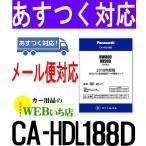 パナソニック CA-HDL188D 2018年度版 HDDナビ全国地図データ更新キット panasonic