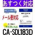 パナソニック CA-SDL183D 2018年度版 地図SDHCメモリーカードpanasonic