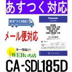 パナソニック CA-SDL185D 2018年度版 地図SDHCメモリーカードpanasonic
