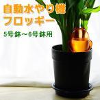 自動水やり器 5号から6号鉢用 植物用 自動水やり機 フ