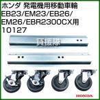 ホンダ 発電機用移動車輪 EB23/EM23/EB26/EM26/EBR2300CX用 10127