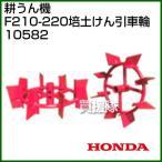 ホンダ こまめF210-F220用 培土けん引車輪 10582