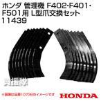 ホンダ 管理機 F402・F401・F501用 L型爪交換セット 11439