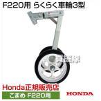 ホンダ こまめF220用 らくらく車輪3型 11539