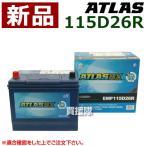 アトラス 充電制御車用 バッテリー ATLASBX EMF 115D26R 密閉式