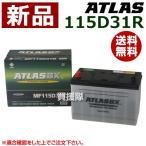 アトラス バッテリー ATLAS 115D31R-AT