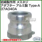 岩崎製作所 メスネジアダプター アルミ製 Type-A 37A040A