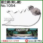 銀立網(刺し網) No.1054 エーワン