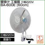 壁掛型工場扇 3相220V アルミ羽・60cm BA-600E/工場用 大型 業務用 扇風機 タイカツ