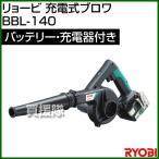 リョービ RYOBI  充電式ブロワ 14.4V BBL-140