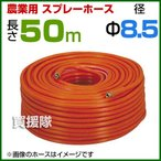 動噴ホース 8.5mm 50m 継手 金具付 農業用スプレーホース 農業 消毒 ホース