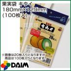 果実袋 キウイ 180mm×129mm (100枚入りパック) 第一ビニール