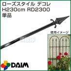 Yahoo!ヒラキショウジローズスタイル デコレ H230cm RD2300 第一ビニール