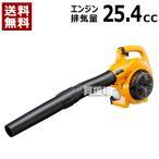 リョービ エンジン ブロワ EBLK-2600 25.4cc