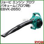 リョービ エンジンブロワバキューム EBVK-2650
