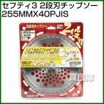 セフティ3・2段刃チップソー・255MMX40PJIS