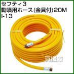 セフティ3・動噴用ホース 金具付 20M・I-13