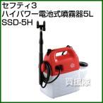 噴霧器 セフティ3 ハイパワー電池式噴霧器 5L SSD-5H