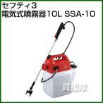 セフティ3・電気式噴霧器10L・SSA-10