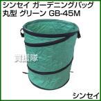 シンセイ ガーデニングバッグ丸型 グリーン GB-45M
