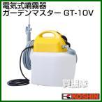 工進 電気式噴霧器ガーデンマスター GT-10V