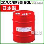 ガソリン携行缶 20L 消防法適合品 GX-20画像