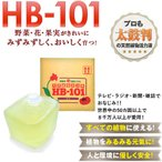 天然植物活力液 HB-101 5リットル