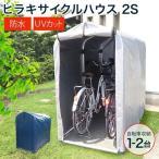 ショッピング自転車 (予約販売中)自転車 置き場 サイクルハウス 2S ヒラキ