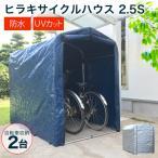 ショッピング自転車 自転車置き場 2.5S